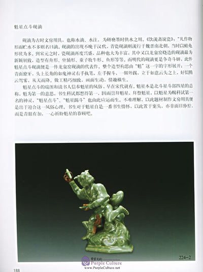 Sample pages of Longquan Celadon Atlas (ISBN:7805179840)