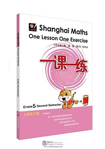 Shanghai Maths One Lesson One Exercise: Grade 5 (Second Semester) - Click Image to Close