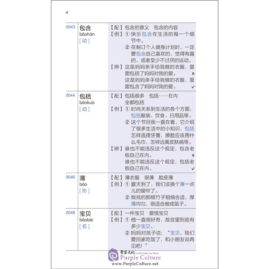 Sample pages of HSK Vocabulary Workbook (Vocabulary of Level 5) (ISBN:9787513599306)