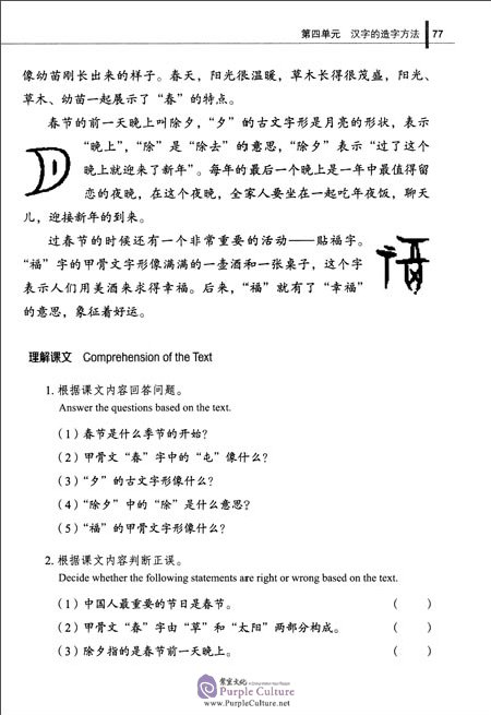 Sample pages of A Series of Textbooks Designated for Chinese Government Scholarship Students: Chinese for Liberal Arts: Integrated Course (I) (ISBN:9787561949375)