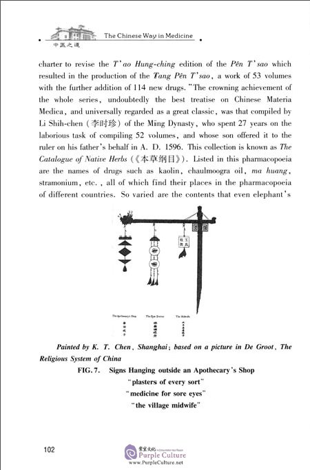 Sample pages of The Chinese Way in Medicine (ISBN:9787307187399)