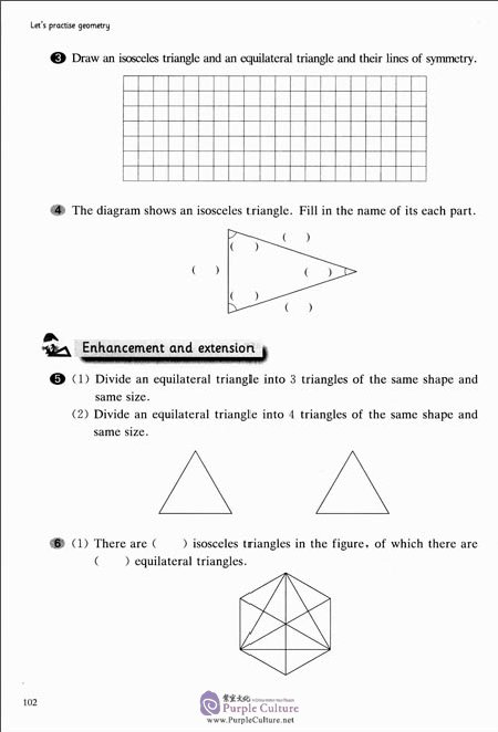 Sample pages of Shanghai Maths One Lesson One Exercise: Grade 3 (First Semester) (ISBN:9787567564855)