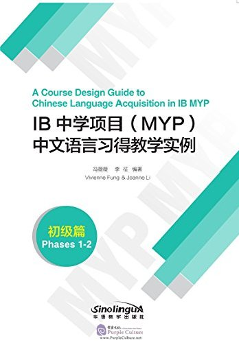 A course design guide to Chinese language acquisition in IB MYP Phases 1-2
