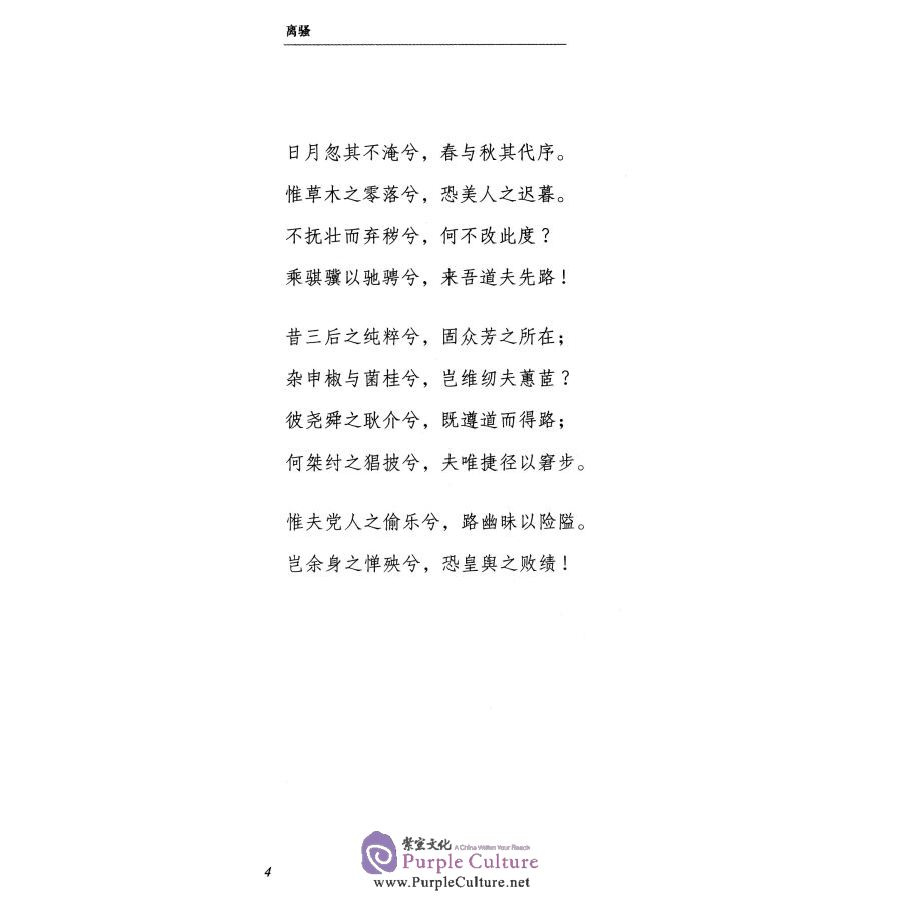 Sample pages of Selected Elegies of the State of Chu (Chinese-English) (ISBN:711909887X, 9787119098876)