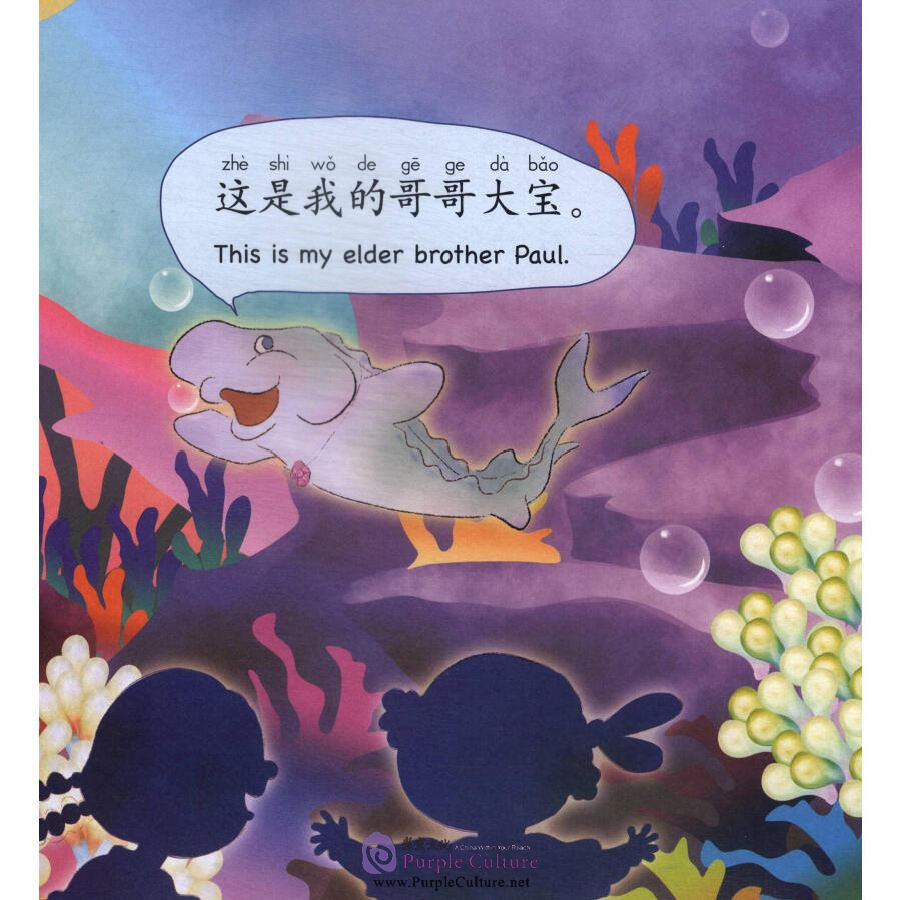 Sample pages of PEP High Five: Pre-school Illustrated Chinese for Kids (Level Three Book 4): Under the Ocean (ISBN:9787107278662)