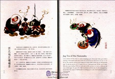 Sample pages of Illustrated Chinese Tea Stories (ISBN:9787109236318)