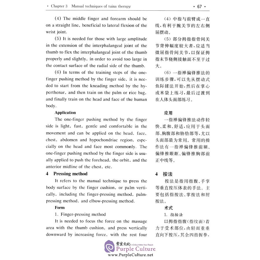 Sample pages of Chinese Massage Therapy (Tuina) (ISBN:9787811215236)