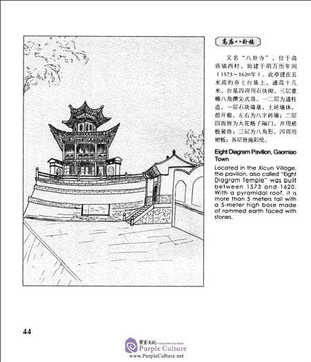 Sample pages of Memories of Qinghai (ISBN:9787507752212, 7507752216)