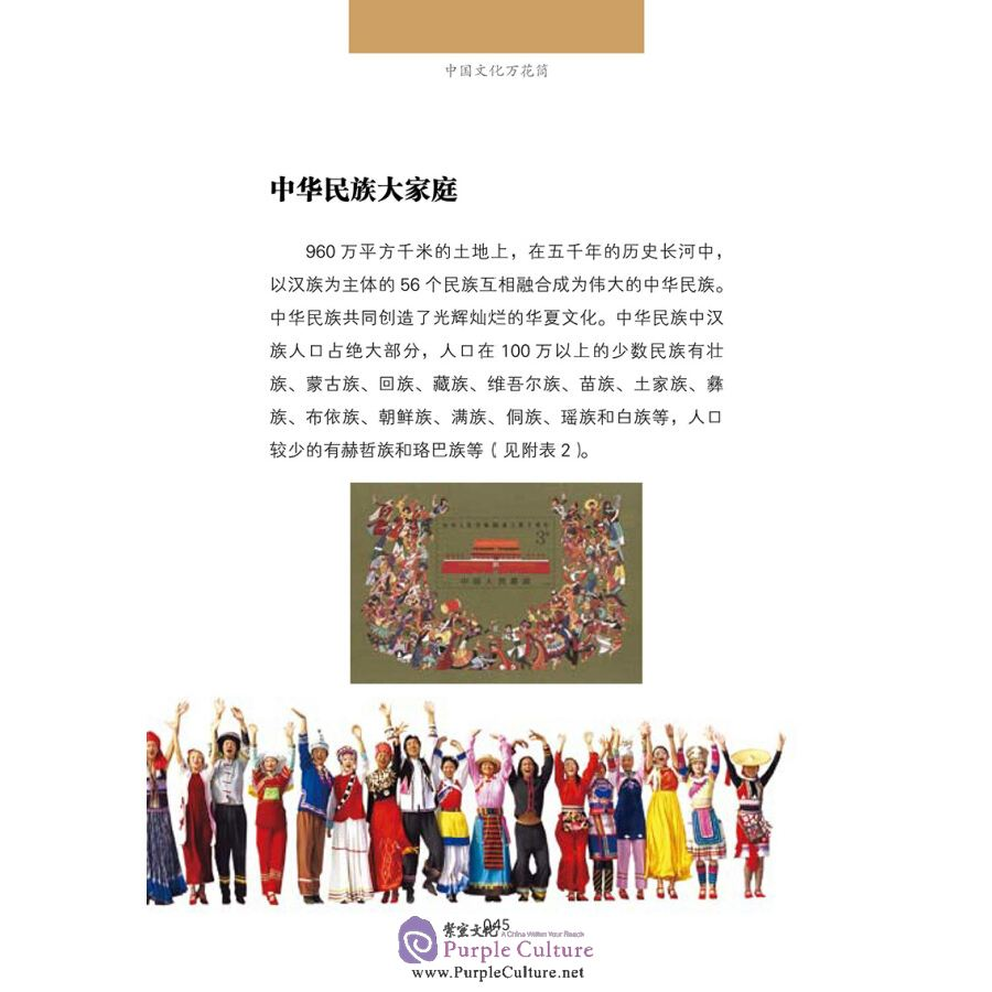 Sample pages of Chinese Cultural Kaleidoscope (ISBN:9787308159036, 7308159035)
