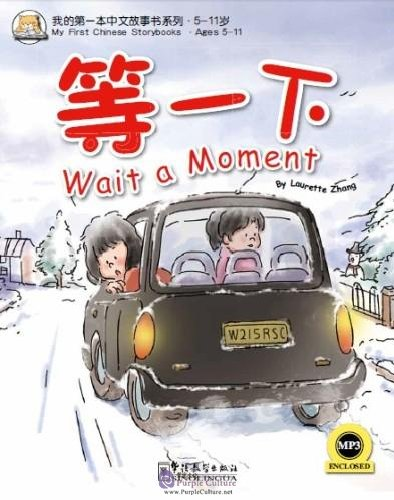 My First Chinese Storybooks (Ages 5-11): Wait a Moment - Click Image to Close