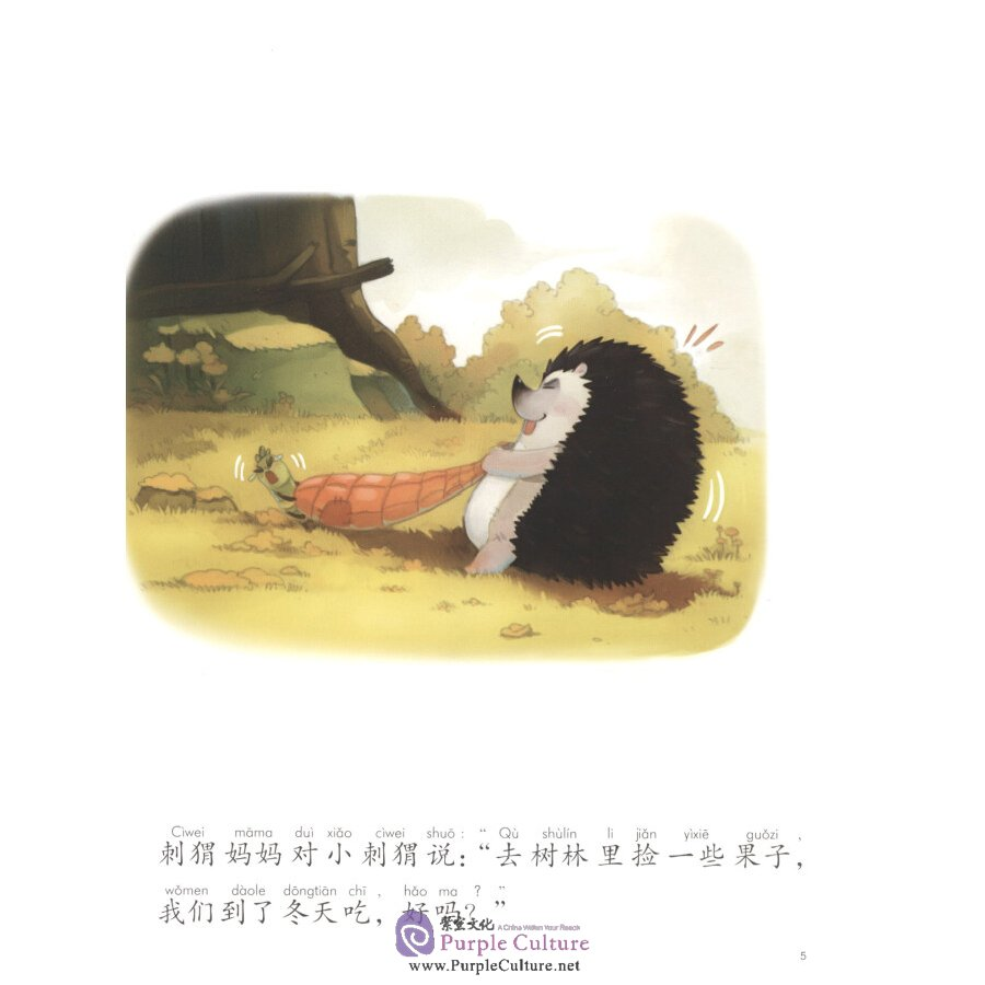 Sample pages of My First Chinese Storybook: Animals -  A Little Hedgehog Goes Fruit Picking (ISBN:9787513815796)