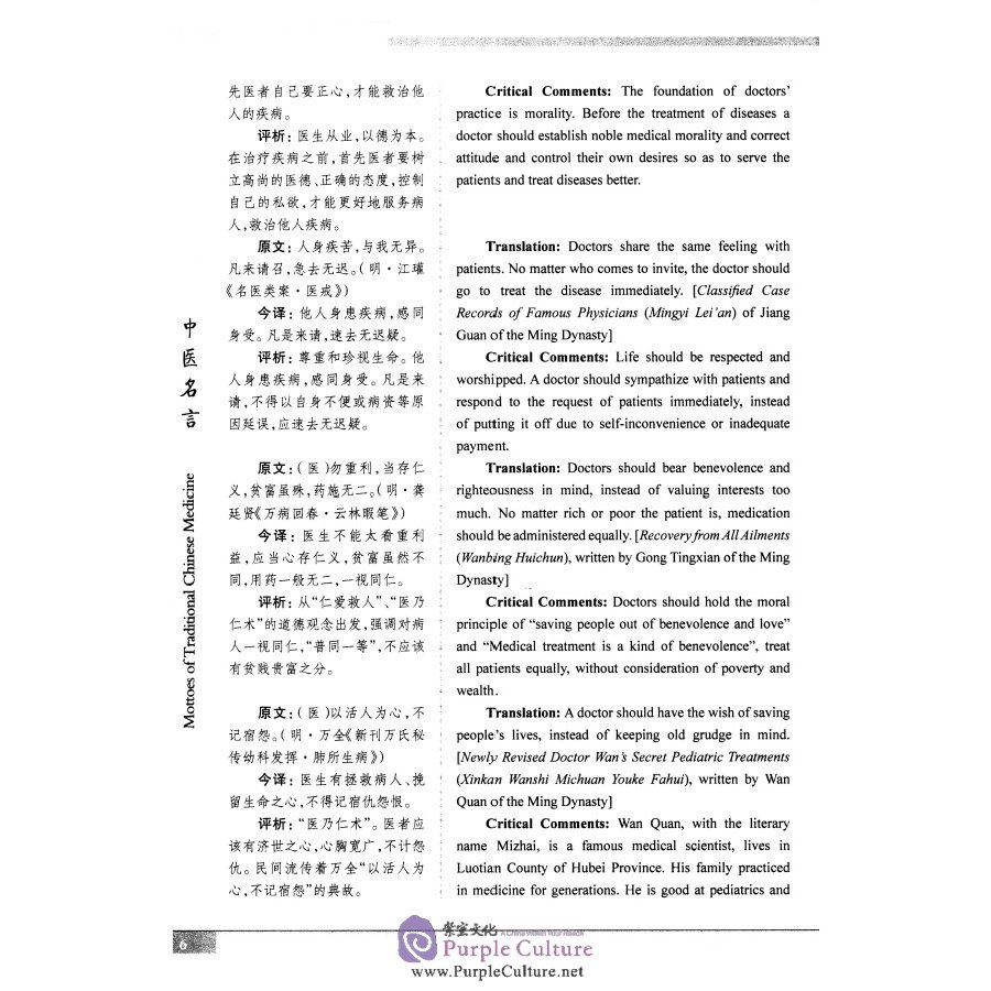 Sample pages of Mottoes of Traditional Chinese Medicine (ISBN:9787564177225)