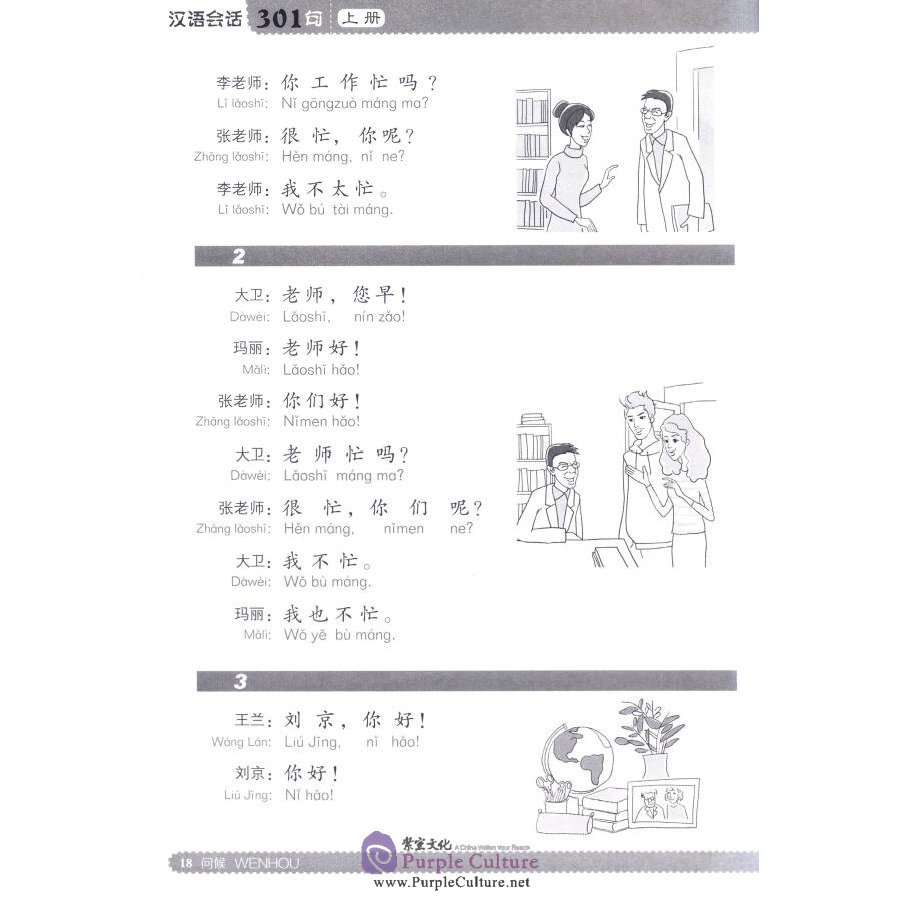 Sample pages of Conversational Chinese 301 (4th Edition) volume 1 (ISBN:9787301256510)