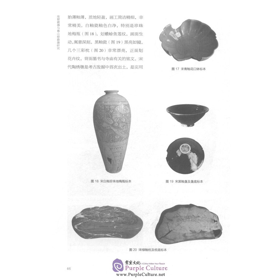 Sample pages of The Research of Ru Kiln Porcelain and Lushan Kiln Porcelain (ISBN:9787513410540)