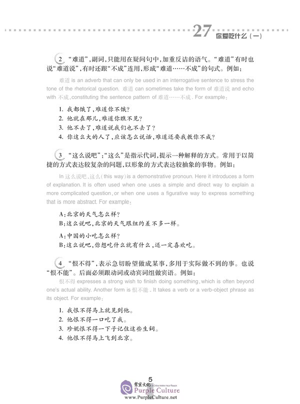 Sample pages of Business Chinese Conversation vol.2 [Elementary] - Textbook with 2CDs (2007 Revised Edition) (ISBN:9787561919200)