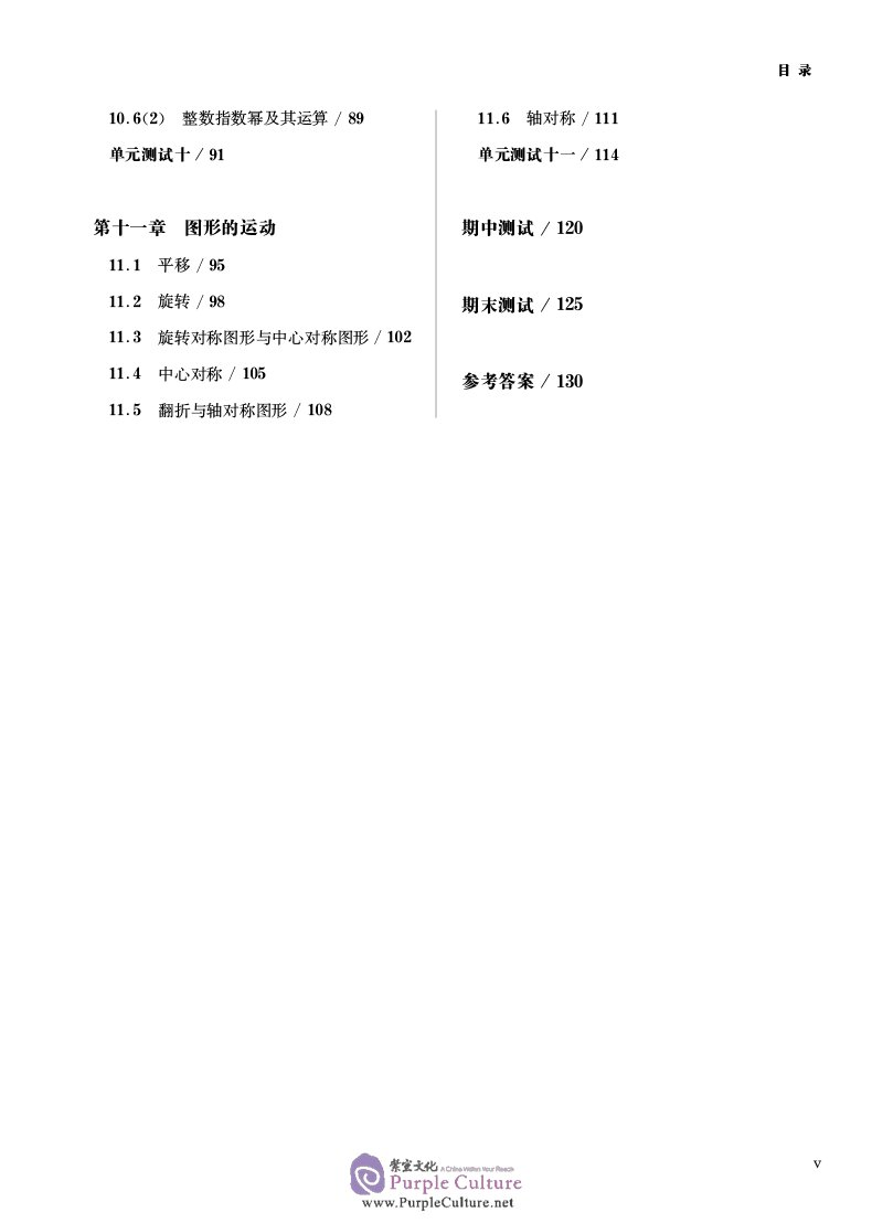 Table of contents: Shanghai Maths One Lesson One Exercise: Grade 7 (First Semester) (ISBN:9787567571198)