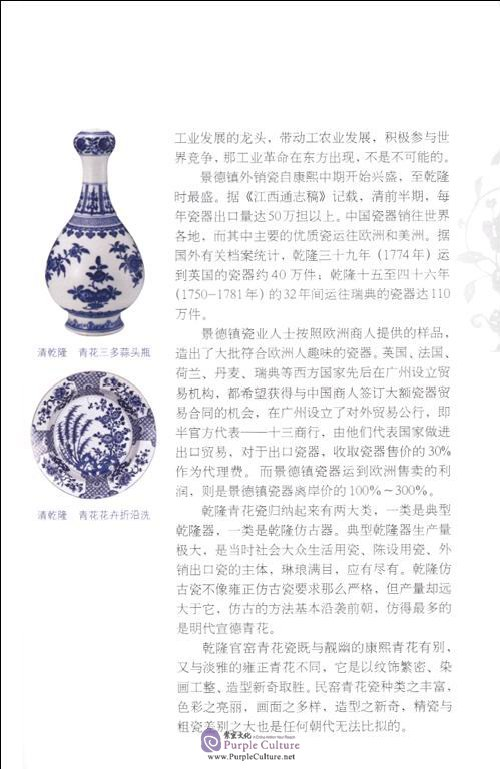 Sample pages of Cultural Tasting: Qing Dynasty Blue and White Porcelain (ISBN:9787533022945)