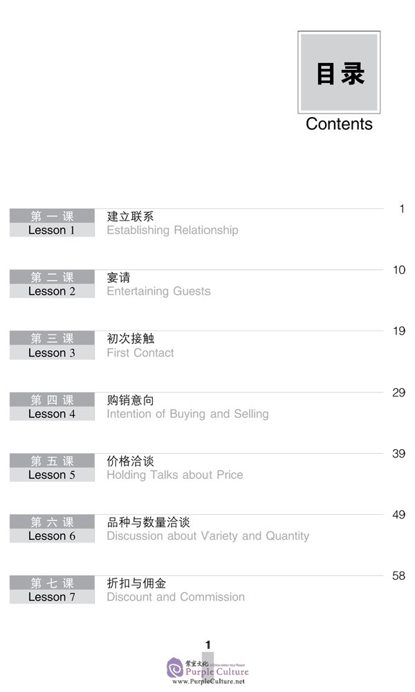 Table of contents: Business Chinese Conversation vol.1 [Intermediate] - Textbook with 1CD (2007 Revised Edition) (ISBN:9787561919453)