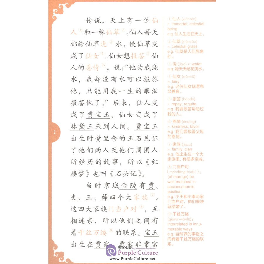 Sample pages of Rainbow Bridge Graded Chinese Reader: Level 5: 1500 Vocabulary Words: A Dream of Red Mansions (abridged) (ISBN:9787513816458)