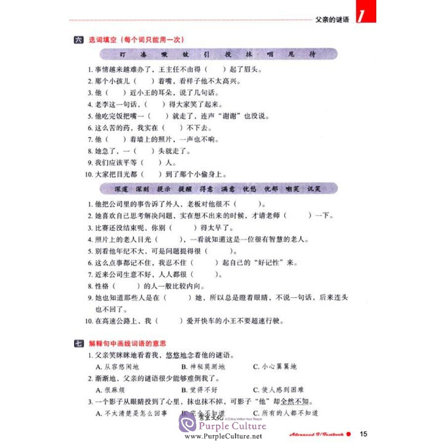 Sample pages of Boya Chinese (Second Edition) Advanced 1 (ISBN:9787301229989)