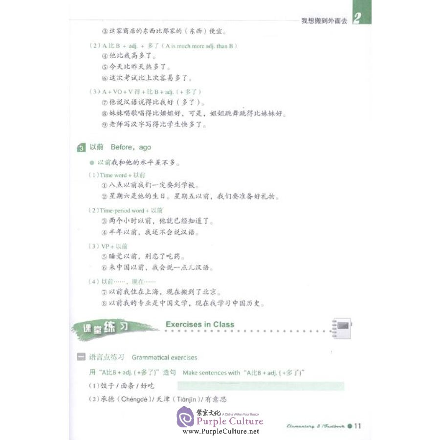 Sample pages of Boya Chinese (Second Edition) Elementary II with 1 MP3 (ISBN:9787301215395)