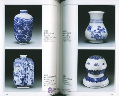 Sample pages of Qing Dynasty Yongzheng porcelain: Study Underglaze Blue and Red (ISBN:9787801782939)