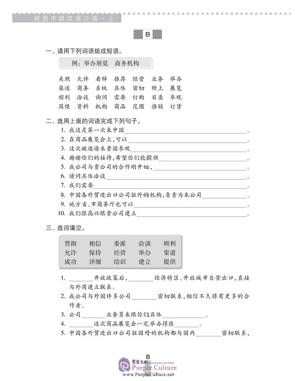 Sample pages of Business Chinese Conversation vol.1 [Intermediate] - Textbook with 1CD (2007 Revised Edition) (ISBN:9787561919453)