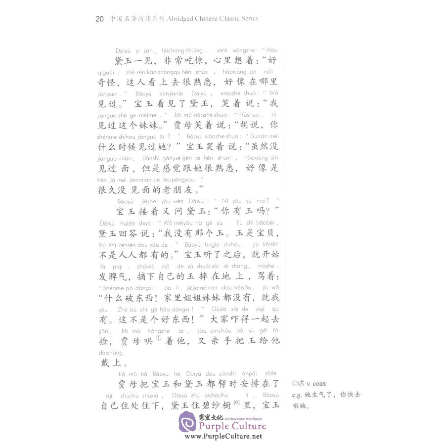 Sample pages of Abridged Chinese Classic Series: A Dream of Red Mansions (ISBN:9787513816076)