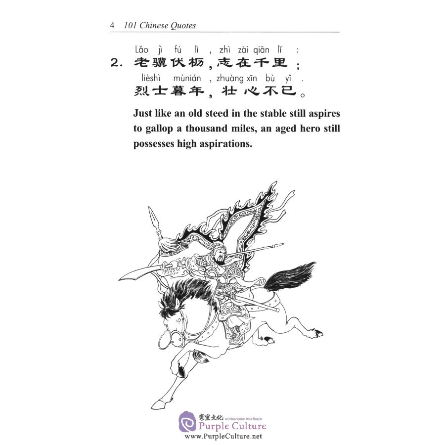 Sample pages of 101 Chinese Quotes (ISBN:9787513813280)