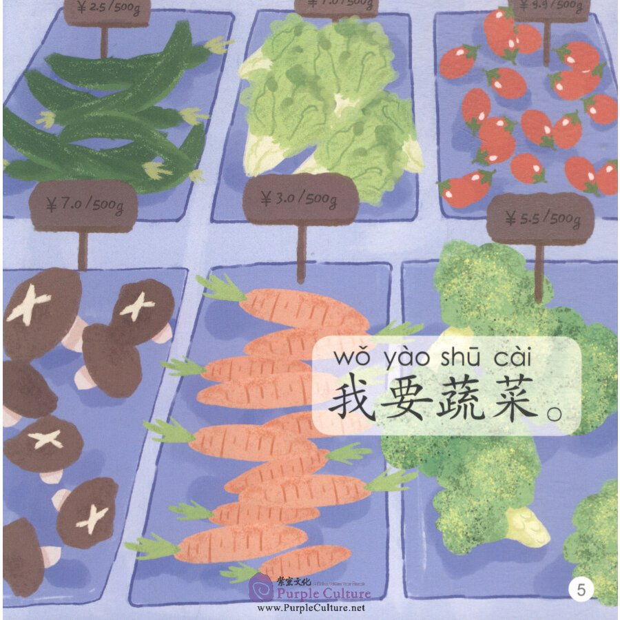 Sample pages of Smartcat Graded Chinese Readers (For Kids): I Want to Eat a Hamburger (Level 3, Book 1) (ISBN:9787561952290)