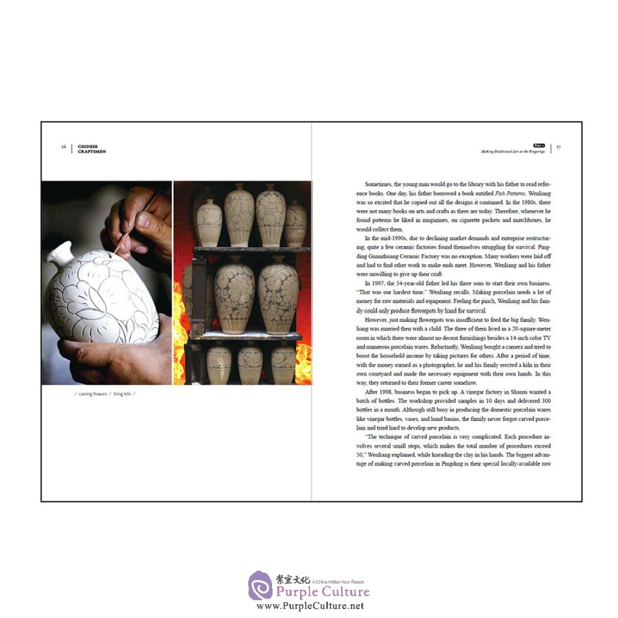 Sample pages of Chinese Craftsmen (ISBN:9787508539232)