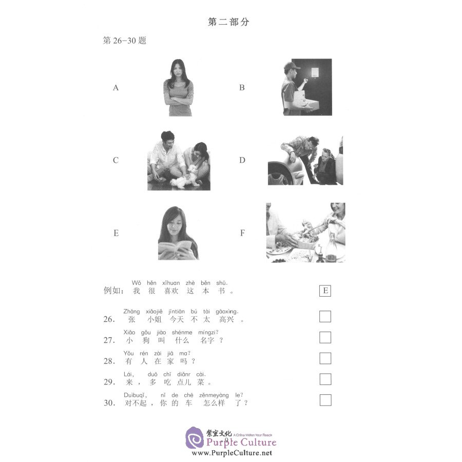 Sample pages of Official Examination Paper of HSK (2018 Edition) Level 1 (ISBN:9787107329661)