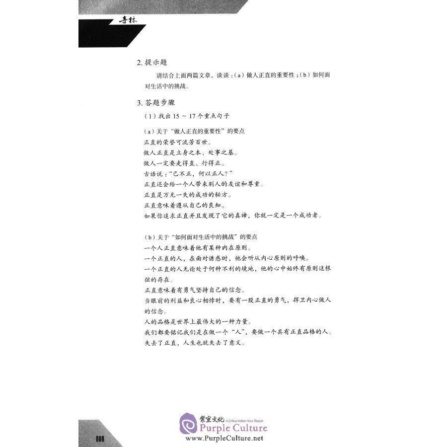 Sample pages of IGCSE Chinese As a First Language - Writing (ISBN:9787513816281)