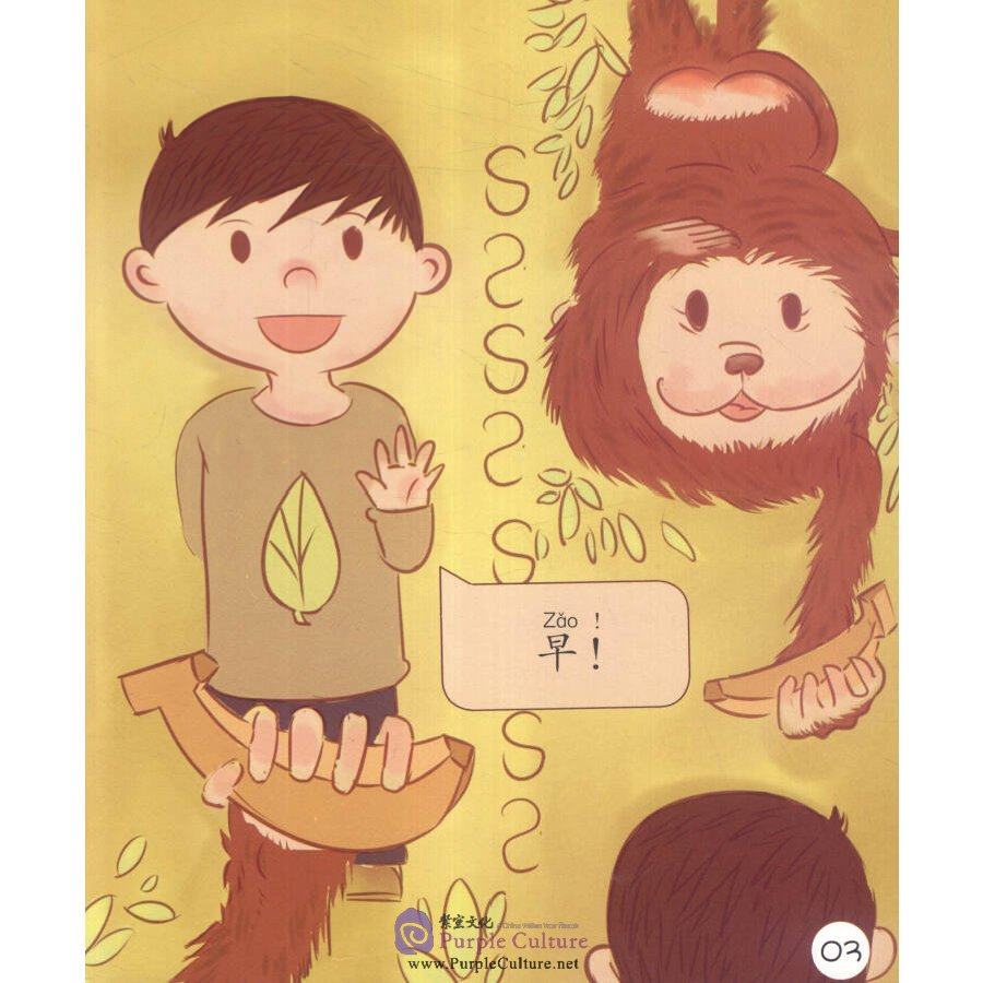 Sample pages of Sinolingua Reading Tree Level 1: Hello (ISBN:9787513811187)