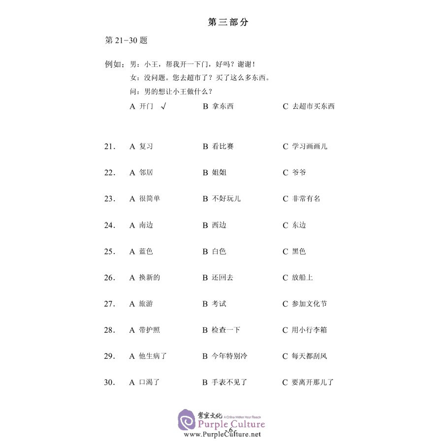 Sample pages of Official Examination Paper of HSK (2018 Edition) Level 3 (ISBN:9787107329623)