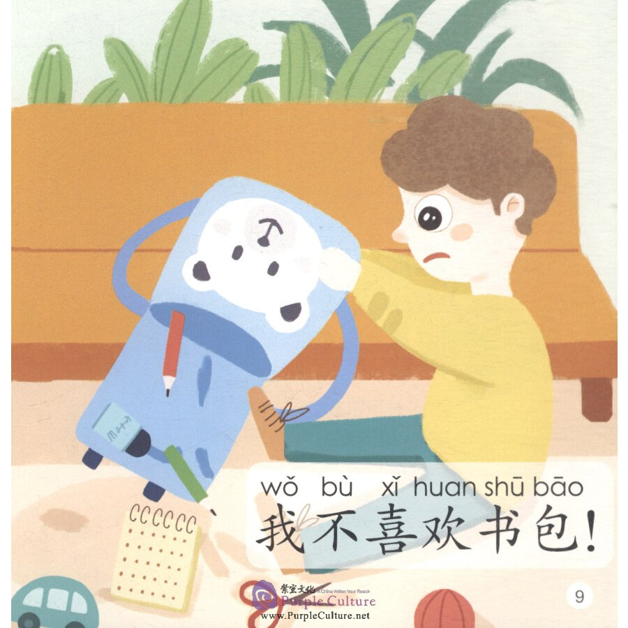 Sample pages of Smartcat Graded Chinese Readers (For Kids): I Don't Like Maomao! (Level 3, Book 6) (ISBN:9787561952344)