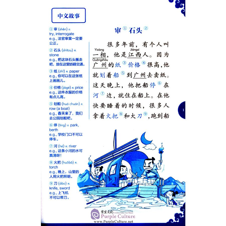 Sample pages of Rainbow Bridge Graded Chinese Reader: Level 1: 300 Vocabulary words: A Stone on Trial (ISBN:9787513814782)