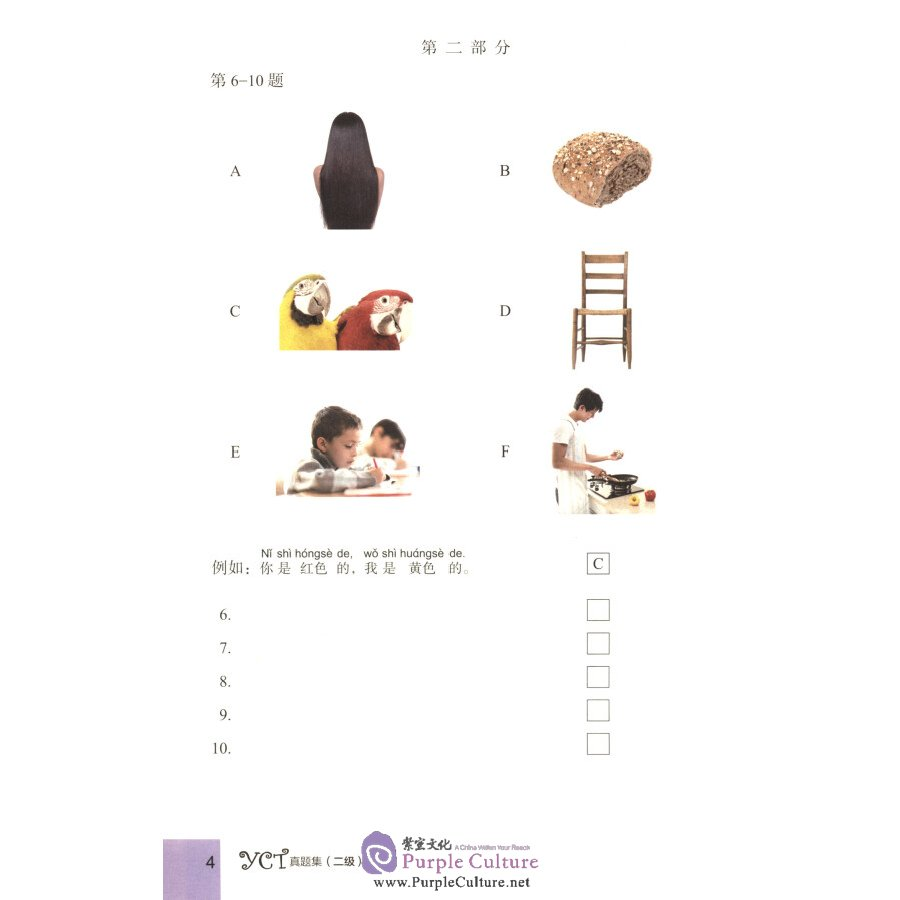 Sample pages of Official Examination Papers of YCT Level 2 (2018 version) (ISBN:9787040505986)