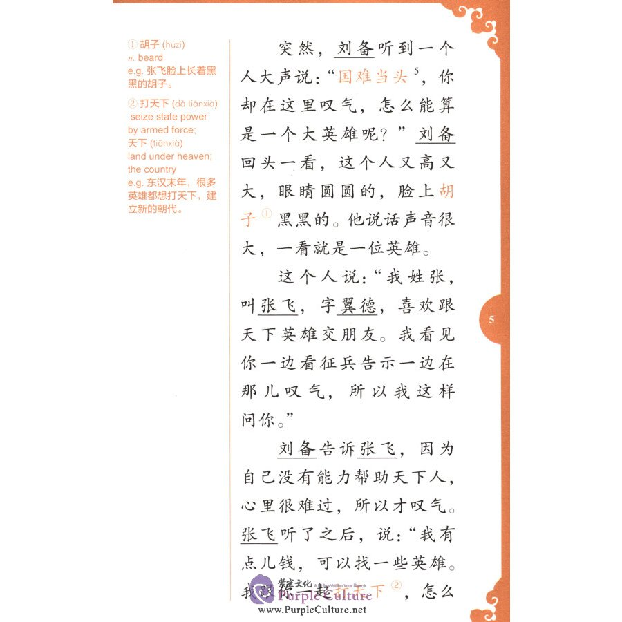 Sample pages of Rainbow Bridge Graded Chinese Reader: Level 5: 1500 Vocabulary Words: Romance of the Three Kingdoms (abridged) (ISBN:9787513816465)