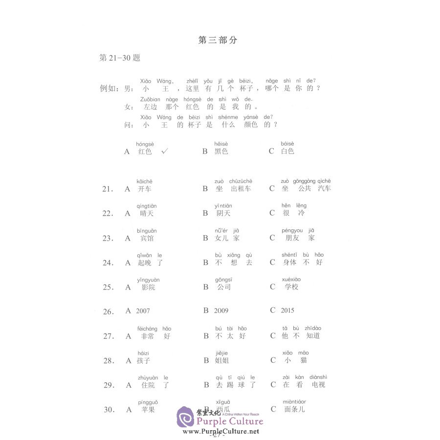Sample pages of Official Examination Paper of HSK (2018 Edition) Level 2 (ISBN:9787107329630)
