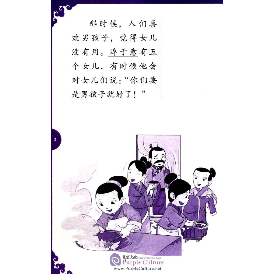Sample pages of Rainbow Bridge Graded Chinese Reader: Starter: 150 Vocabulary Words: A Brave Daughter (ISBN:9787513814805)