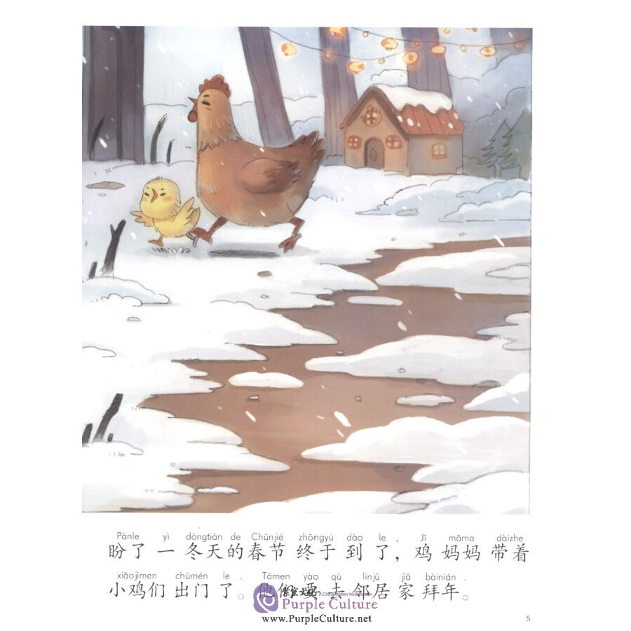 Sample pages of My First Chinese Storybook: Animals -  A Clever Hen (ISBN:9787513815789)