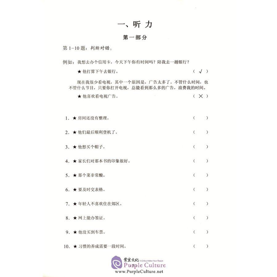 Sample pages of Official Examination Paper of HSK (2018 Edition) Level 4 (ISBN:9787107329616)