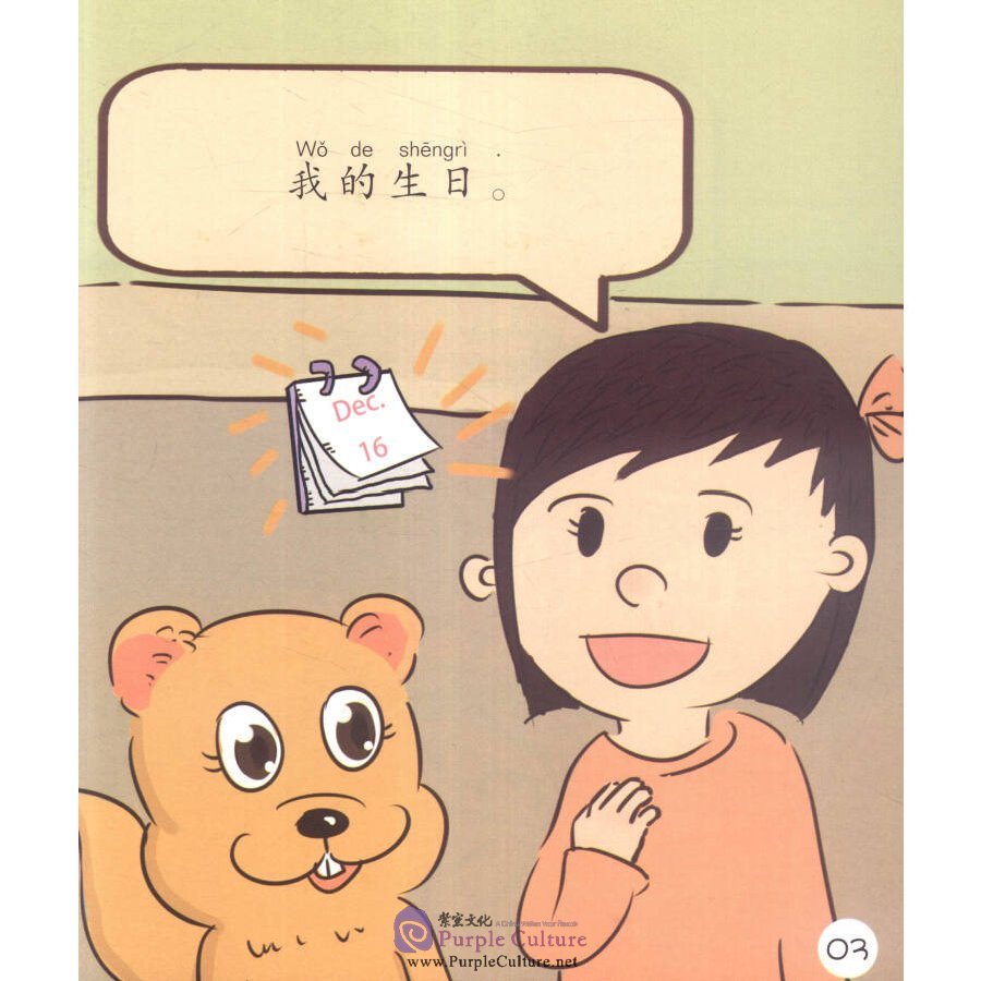 Sample pages of Sinolingua Reading Tree Level 1: Birthday (ISBN:9787513811231)