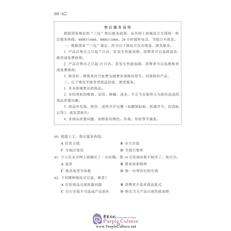 Sample pages of Official Examination Papers of Business Chinese Test (B) (ISBN:9787107329678)