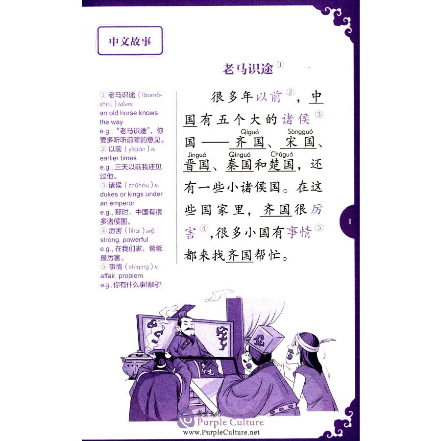 Sample pages of Rainbow Bridge Graded Chinese Reader: Starter: 150 Vocabulary Words: An Old Horse Makes the Best Guide (ISBN:9787513814812)