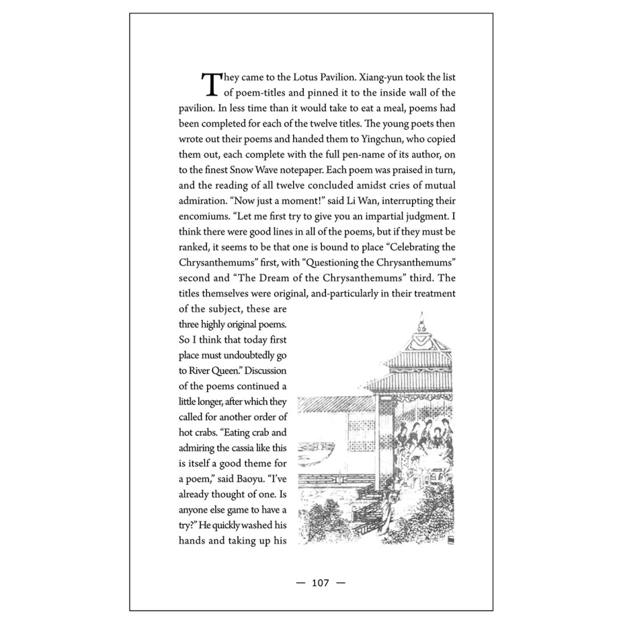 Sample pages of Chinese Classics: The Dream of Red Chamber (ISBN:9787508538624)