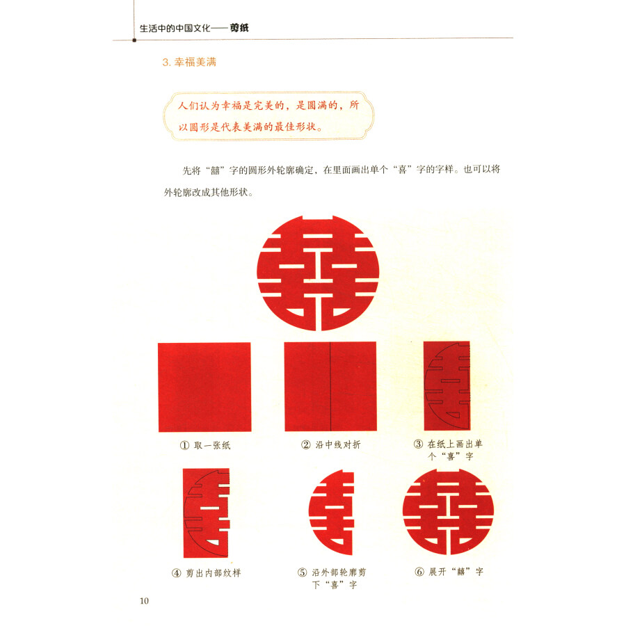 Sample pages of Chinese Culture In Life: Paper-cutting (ISBN:9787561947654)