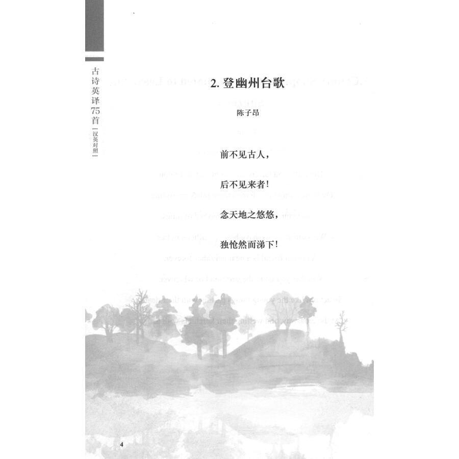 Sample pages of A Translation of 75 Chinese Ancient Poems (ISBN:9787564932695)