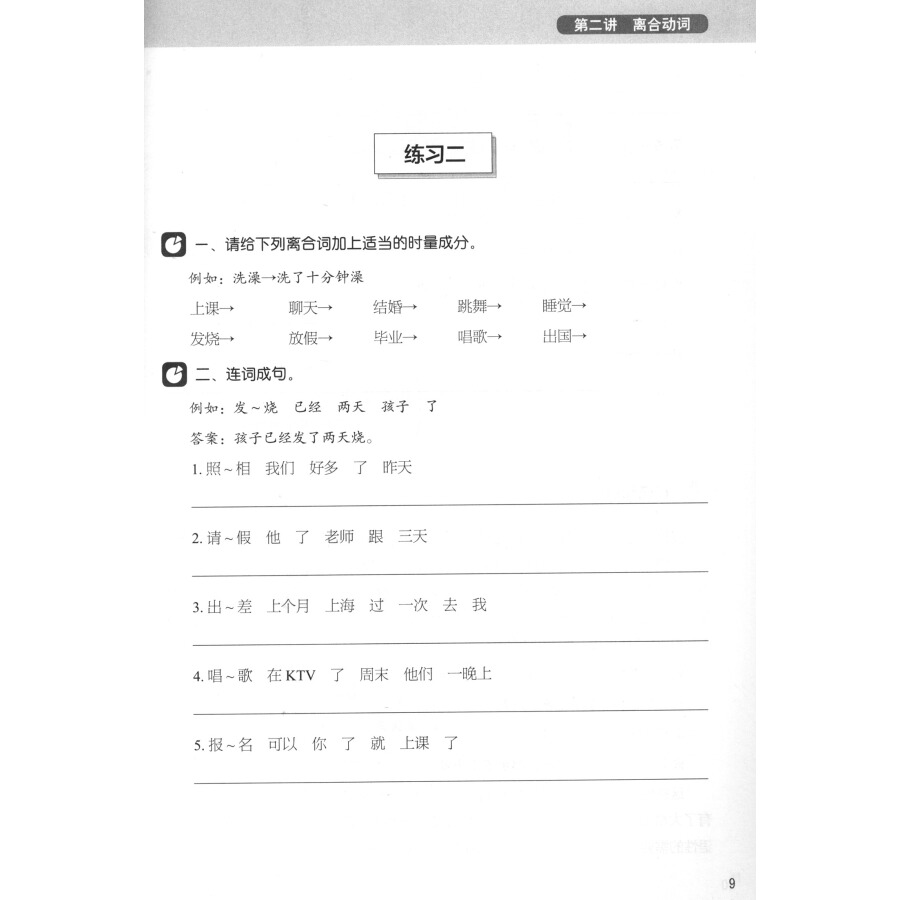Sample pages of Basic Chinese Grammar (ISBN:9787513816175)